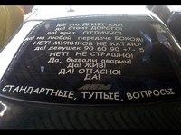 Забавные надписи на авто (147 фоток) .