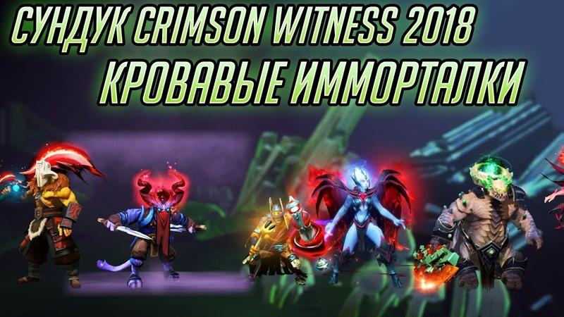 TI 2018 Кровавые Имморталки Treasure of the Crimson Witness 2018