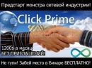Пассивный доход ClickPrime8 Презентация