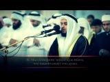 Мишари Рашид - Сура 50 (Каф)