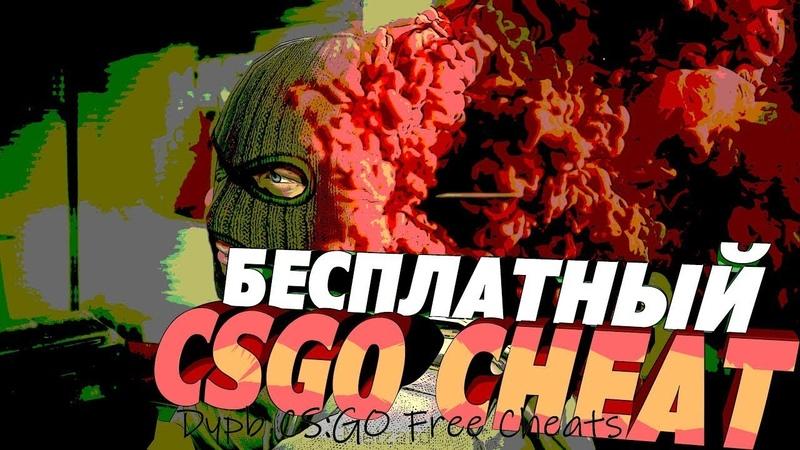 Cheat CSgo AiM AimWare Pablo2.0 no hide vac CS-G0 Cheat