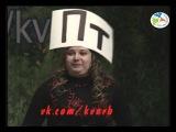 Фестиваль Открытие сезона-2013 КВНРБ. ГУДВИН (СФ БГУ, Стерлитамак)