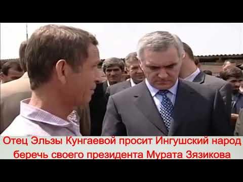 Отец Эльзы Кунгаевой просит Ингушский народ беречь своего президента Мурата Зязикова