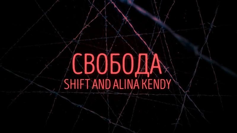 SHIFT ALINA KENDY - СВОБОДА