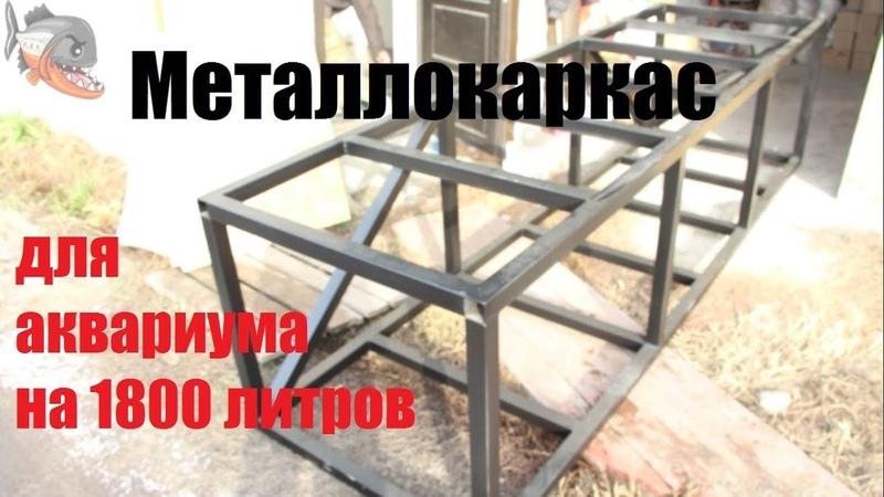 СТРОИТЕЛЬСТВО АКВАРИУМА 1800 ЛИТРОВ ч4 Металлокаркас Тумба которая должна выдержать 3 тонны