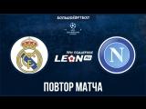 Реал Мадрид - Наполи. Повтор матча ЛЧ 2017 года