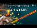 РС5210 Три богатыря 0 8 х 3 пиротехника оптом ОГОНЁК