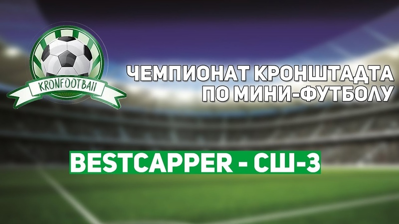 Чемпионат Bestcapper 6 3 СШ 3