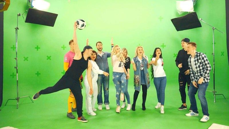 Чемпионат мира по футболу 2018   Съемки музыкального клипа   Backstage