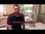 Сергей Жуков вышел на связь с трубкой в животе........