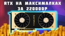 TITAN RTX за 220000р - 4K 120FPS 🔥