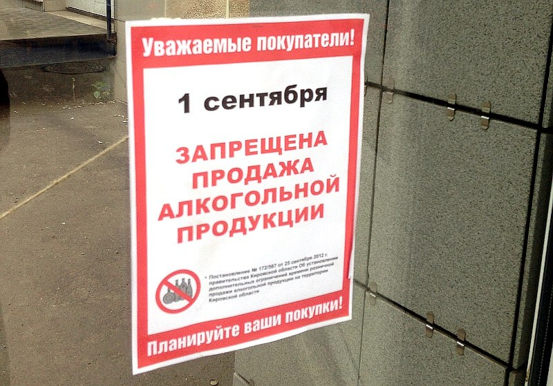 1 сентября в Таганроге и области запрещена продажа алкоголя