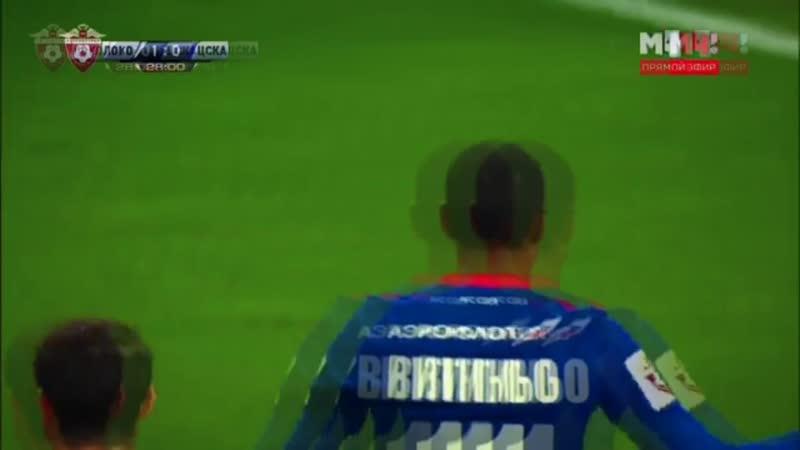 CSKA Vine