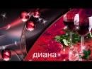 открытки скачать с днём рождения дианочка 6 тыс. видео найдено в Яндекс.Видео-ВКонтакте Video Ext.mp4