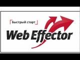 Как работать с системой продвижения сайтов WebEffector?