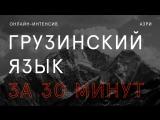 Запись интенсива «Грузинский язык за 30 минут»