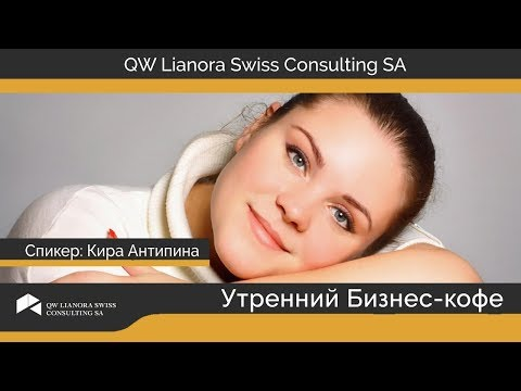 Кира Антипина Утро с Лианорой QW Lianora Swiss Consulting 03 05 2018