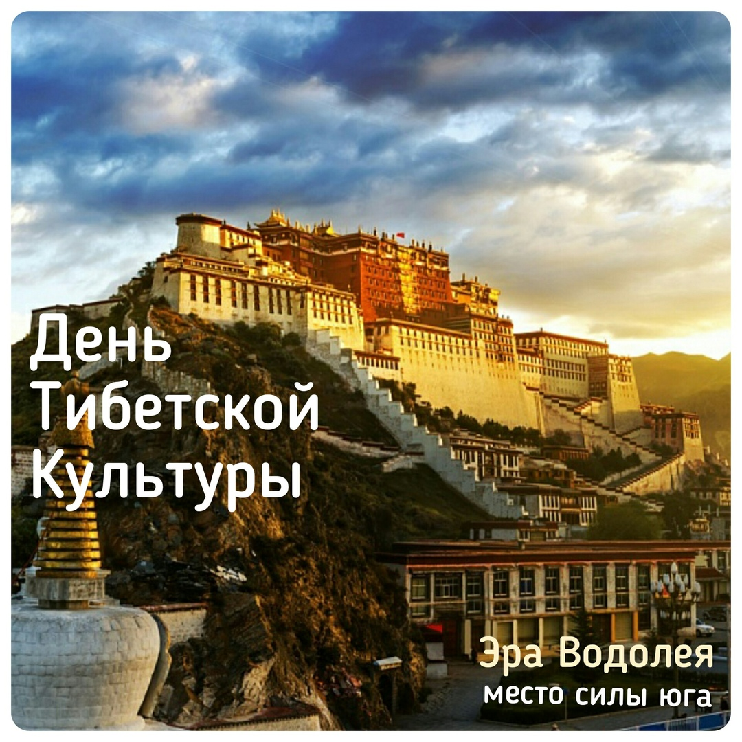 Афиша Краснодар День Тибетской культуры в Эре Водолея