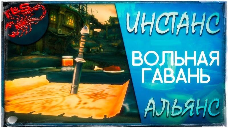 Инстанс ◄ World of Warcraft: Battle for Azeroth ► 13 Вольная Гавань