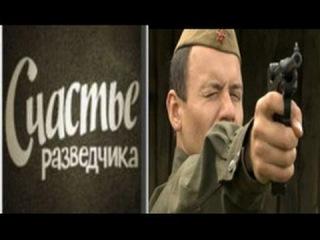 Счастье разведчика (2009)  Военные фильмы - Love