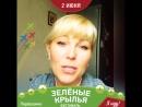 «Зелёные Крылья»2018 Юртова Юлия