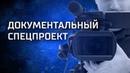 Обезьяна произошла от человека переворот в науке Фильм 124 07.12.18. Документальный спецпроект.