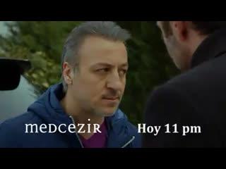 Medcezir ❤️ Peru озет 33 серии и анонс 34 серии