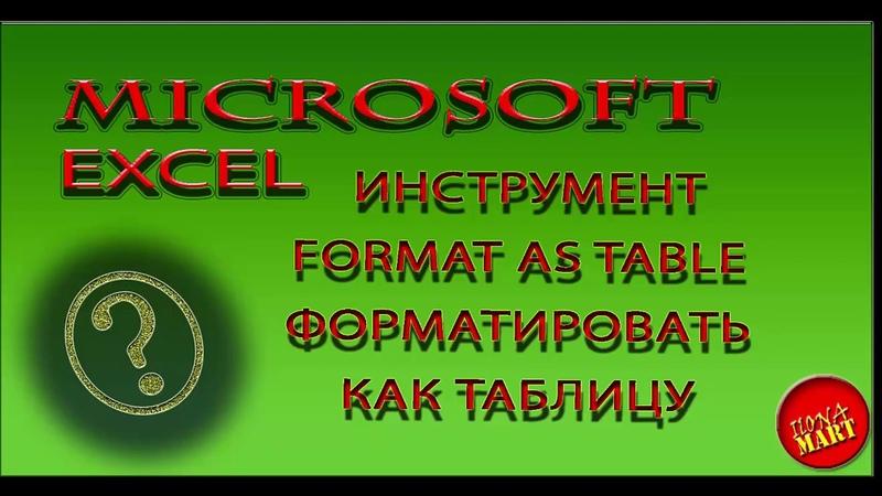 Как использовать FORMAT AS TABLE (ФОРМАТИРОВАТЬ КАК ТАБЛИЦУ) В MICROSOFT EXCEL