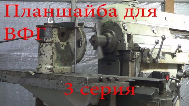 Фрезер 676 обслуживание и ремонт 10я часть, 3я серия планшайба