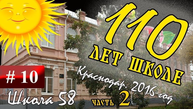 10 Краснодар школа 58 110 лет школе 58 2016 год часть 2 г Краснодар школа 58 ул Гоголя 17