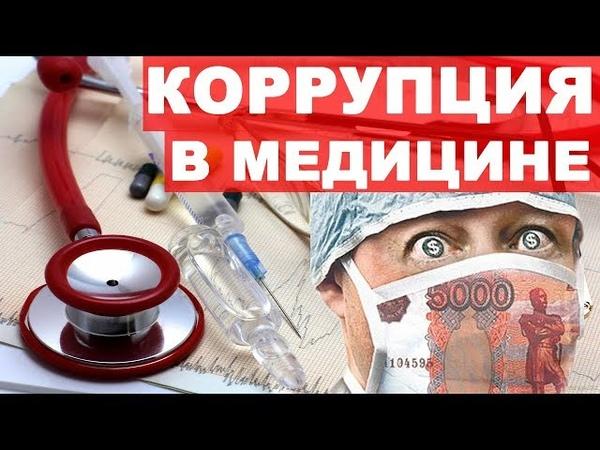 Коррупция уничтожает медицину в России