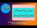 Namaz ki Fikar (Allah Pak ne Hazart Jibral (AS) Se Aesa Kia Kaha Wo Heran Reh Gae)