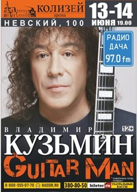Владимир Кузьмин * 13 и 14 июня * Колизей