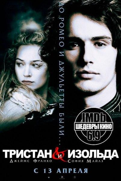 Тристан и Изольда (2006)