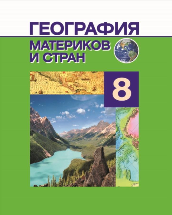 8 класс География материков и стран