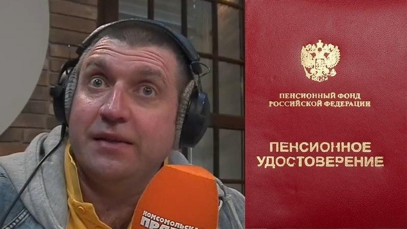 Дмитрий ПОТАПЕНКО Ждать пенсию в России бессмысленно