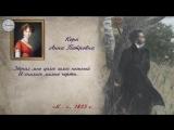 Литература 9 класс. Одухотворенность, чистота, чувство любви в лирике А С Пушкин