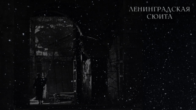 Трейлер фильма «Ленинградская сюита»