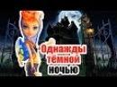 Monster High, Однажды тёмной ночью, (страшилка) Stop Motion Монстер хай!