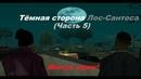 Тёмная сторона Лос Сантоса Часть 5 Ненавижу вылеты DYOM 8 1
