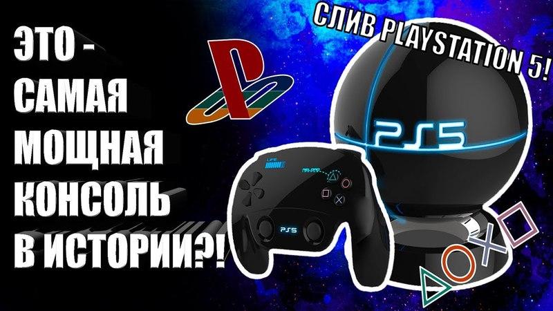 ЭТО - НОВАЯ КОНСОЛЬ ОТ SONY! PLAYSTATION 5 В 2018 ГОДУ?