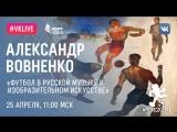 Александр Вовненко: Футбол в русской музыке и изобразительном искусстве