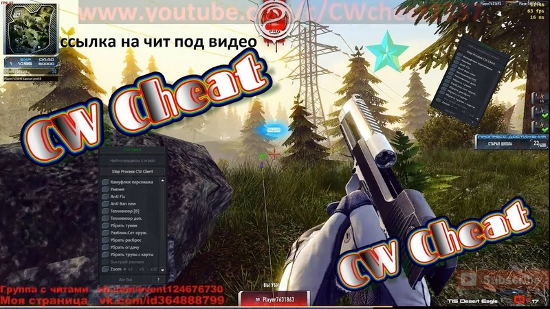 Обнова на чит CONTRACT WARS, Hack Contract Wars 2018 - 2019