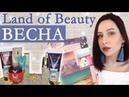 КОСМЕТИЧЕСКИЙ ШОК Весенний выпуск Land of beauty Angelofreniya