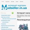 Интернет-магазин madseller.in.ua