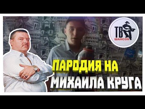 ГЛАДИКОВ-Жиган-лимон ПАРОДИЯ НА МИХАИЛА КРУГА.
