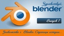 Знакомство с Blender. Страницы истории.