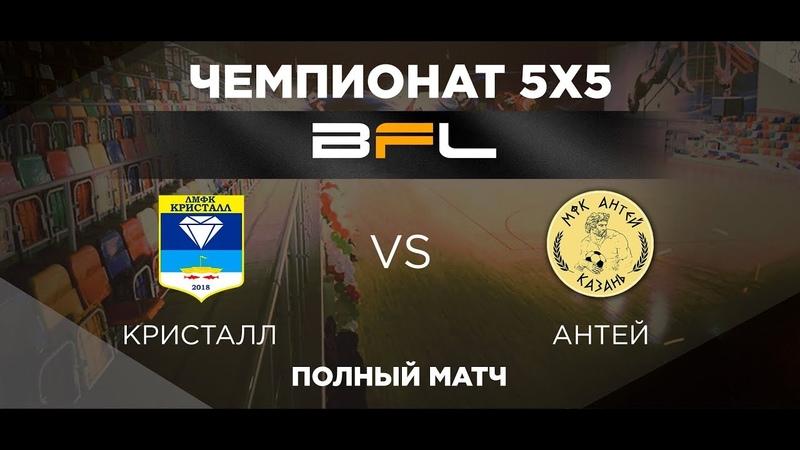 • Чемпионат BFL 5х5 • Кристалл Антей • Полный матч