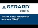 Композитная черепица GERARD Джерард монтаж 2 из 3