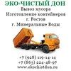 Компания Эко-чистый-Дон  - вывоз строительного и